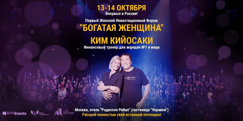 Кийосаки Ким Москва форум