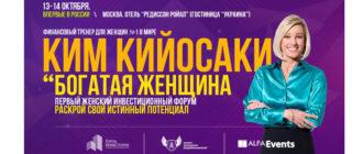 Ким Кийосаки форум Москва
