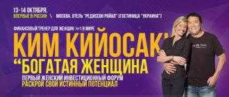 Роберт Кийосаки о приезде Ким в Москву