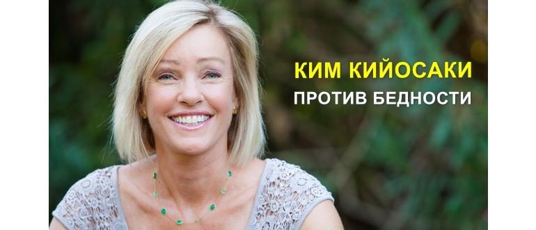 Ким Кийосаки против бедности