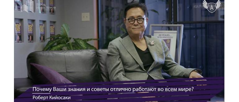 Интервью с Робертом Кийосаки