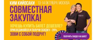 Скидка и промокод Кийосаки конференция Москва