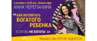 Анна Черепанина финансовое воспитание детей