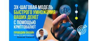 Унжаков система 3 криптовалюты Кийосаки