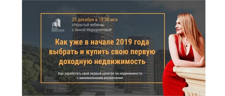 Анна Маркунасова инвестиции в доходную недвижимость