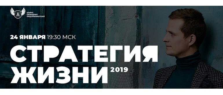 Стратегия жизни Евгений Ходченков